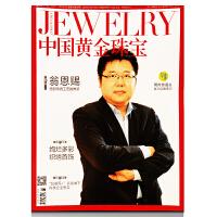 中国黄金珠宝杂志2015年封面人物翁恩赐托起传统工艺的脊梁 用首饰语言展示自我意识 时尚艺术收藏珠宝期刊