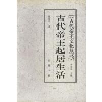 古代帝王起居生活(电子书)