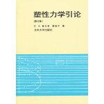 塑性力学引论(修订本)