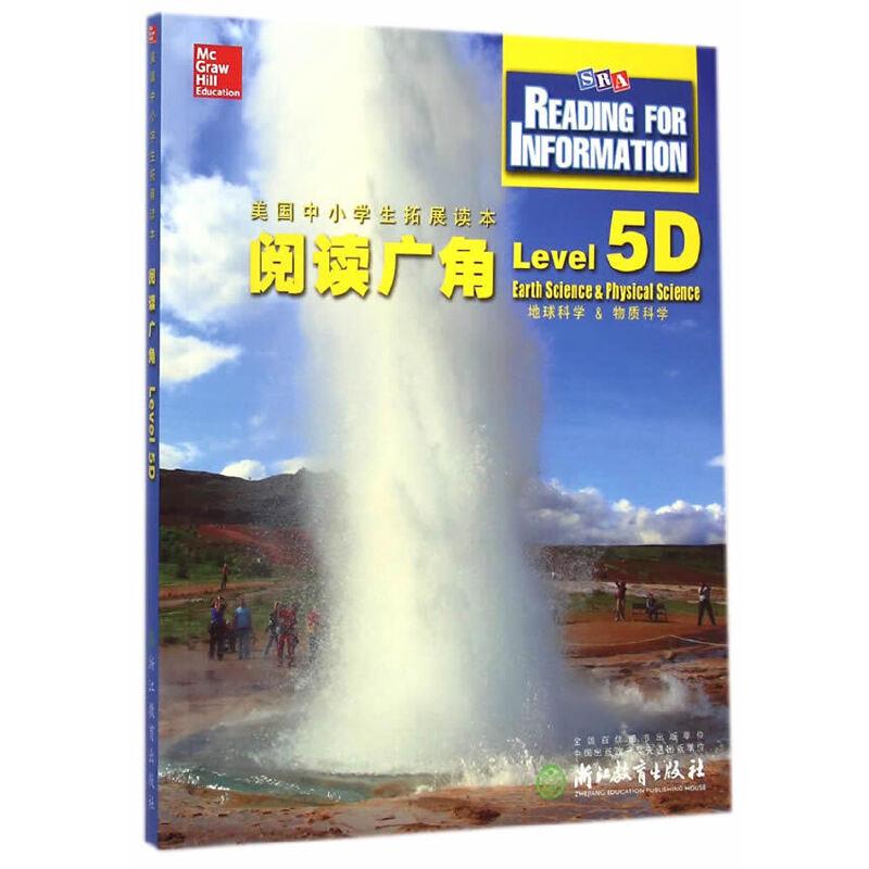 阅读广角 Reading for Information  Level 5D