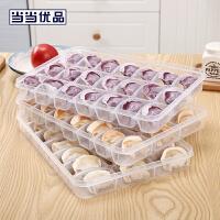 【任选3件4折,2件5折】当当优品 21格三层饺子盒 冰箱保鲜收纳盒 63格