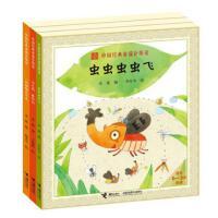 中国经典童谣分级读 虫虫虫虫飞 一对蝈蝈吹牛皮 哈巴狗戴铃铛全3册