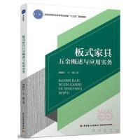板式家具五金概述与应用实务 刘晓红,王瑜 中国轻工业出版社