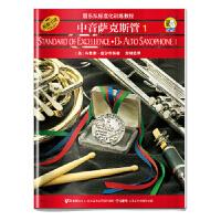 管乐队标准化训练教程-中音萨克斯管1(原版引进)(扫码听音乐)