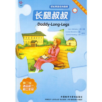 长腿叔叔:外研社点读书(第二级 适合初二、初三年级)(轻松英语名作欣赏—鸢尾花)——全彩色,中小学英文名著必读