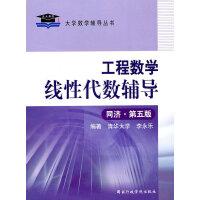 工程数学线性代数辅导(同济'五版)