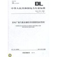 DL/T 712―2010 发电厂凝汽器及辅机冷却器管选材导则(代替DL/T 712―2000)