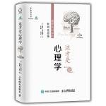 �@才是心理�W:看穿�慰�W的批判性思�S(第11版,中文平�b版)