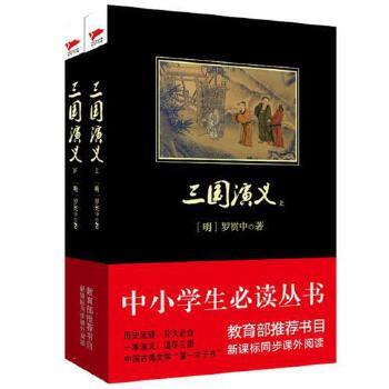 黑皮名著三国演义全2册中国古典文学四大名著之一中小学生必读丛书