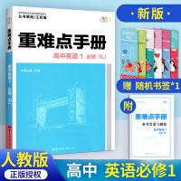 重难点手册高中英语必修一必修1 人教版高一上册高1同步解析完全解读资料教辅导书教材习题参考答案练习册