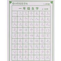 三四年级生字同步练字板凹槽字模儿童小学生楷书钢笔练字帖