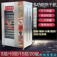 食品烘干机鱼干海鲜牛肉腊肉腊肠商用烘干箱果蔬食物风干机