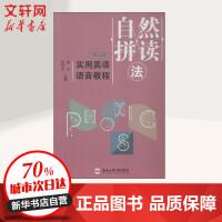 自然拼读法实用英语语音教程(第2版) 合肥工业大学出版社
