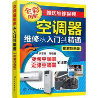 空调器维修从入门到精通 图解彩色版(图解彩色版) 化学工业出版社