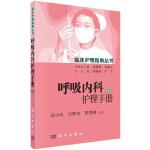 【正版全新直发】呼吸内科护理手册(第2版) 吴小玲,万群芳,黎贵湘 9787030456373 科学出版社
