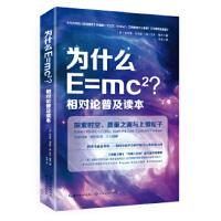 【正版现货】为什么E=mc2?相对论普及读本 (英)考克斯,(英)福肖著;李琪译 9787535484154 长江文艺