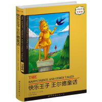 快乐王子王尔德童话(中英对照全译本)