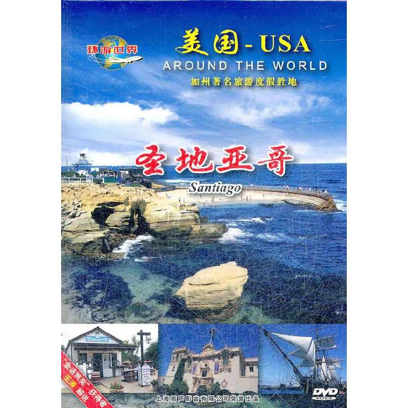 美国加州圣地亚哥(DVD)