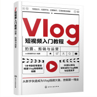 Vlog短视频入门教程:拍摄、剪辑与运营