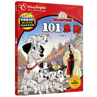 【众星图书】101忠狗 国开童媒 中央广播电视大学出版社