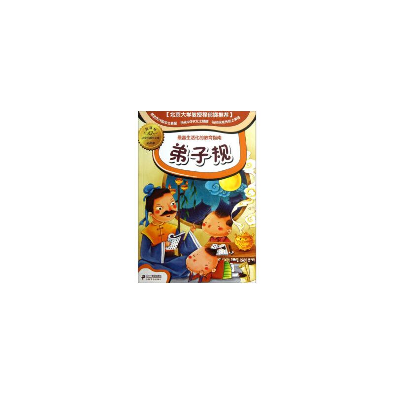 小学生国学文库:弟子规(新课标彩图本)9787539179957 [清] 李毓秀,颜兴林  二十一世纪出版社