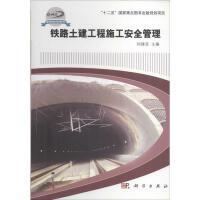 铁路土建工程施工安全管理 科学出版社