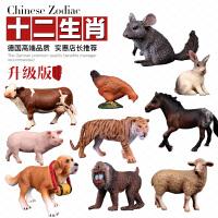 儿童野生动物园世界套餐玩具模型十二生肖 鼠牛虎兔蛇猪