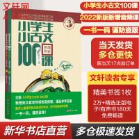 小学生小古文100课(修订版)(全2册) 济南出版社