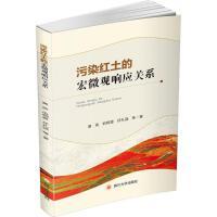 污染红土的宏微观响应关系 四川大学出版社