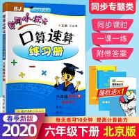 黄冈小状元口算速算六年级下册数学北京版BJ 2020春六年级下口算题卡