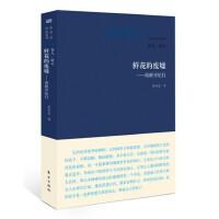 张承志作品系列:卷九・游记・鲜花的废墟――西班牙纪行