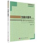 文献计量学(第二版)