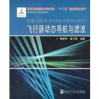 飞行器动态导航与滤波 穆荣军 哈尔滨工业大学出版社