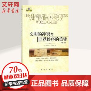 文明的冲突与世界秩序的重建(修订版) (美)塞缪尔・亨廷顿(Samuel Huntington) 著;周琪 等 译