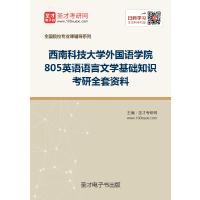 非纸质书!!圣才2019年西南科技大学外国语学院805英语语言文学基础知识考研全套资料