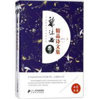郭沫若精品诗文集 二十一世纪出版社