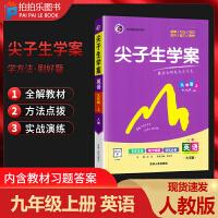 尖子生学案九年级上册英语 人教版