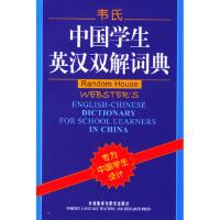 韦氏中国学生英汉双解词典 (美)温德林・尼科尔斯,车云峰 外语教学与研究出版社