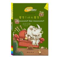 正版 犀牛?什么犀牛?世界经典桥梁书 经典畅销绘本图书故事 适读年龄7岁以上