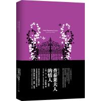 查泰莱夫人的情人 软精装 名师注释英文原版 英国著名小说家劳伦斯轰动世界的封山杰作!比《情人》更具争议的西方情爱经典小
