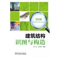 建筑结构识图与构造 第2版