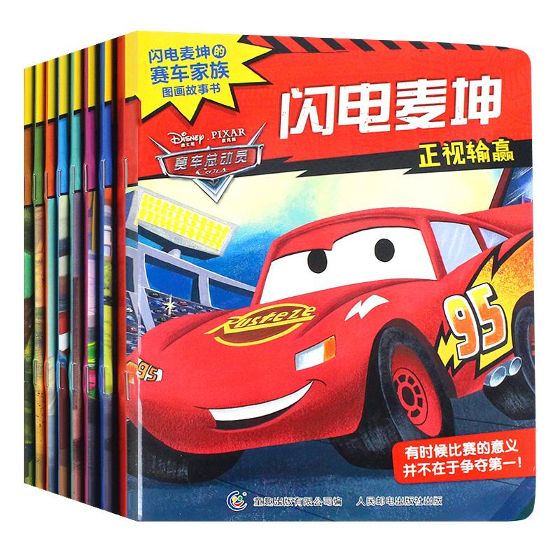 赛车总动员故事书全套8册正版迪士尼漫画连环画小人书4-5-6-7-8岁儿童汽车图画书宝宝汽车书籍汽车总动员闪电麦昆故事书 全套8册 赛车总动员新版 文字清晰