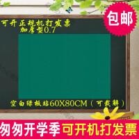 教学磁性空白绿板贴 儿童粉笔书写粉笔擦软黑板贴 加厚 可裁剪