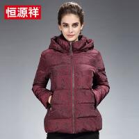 恒源祥中年加厚保暖羽绒服女 冬季新款妈妈装短款女士羽绒外套 HYXLY-Y505