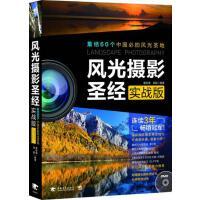 风光摄影 9787515308791 中国青年出版社 雷依里
