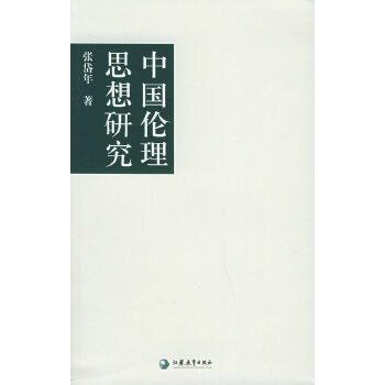 【二手旧书9成新】中国伦理思想研究/国学书库 哲学类丛 张岱年 江苏教育出版社 9787534362149 【正版经典书,请注意售价高于定价】