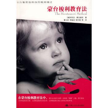 【旧书二手书8成新】蒙台梭利教育法 (意)蒙台梭利 霍力岩 中国人民大学出版社 978730009 旧书,6-9成新,无光盘,笔记或多或少,不影响使用。辉煌正版二手书。