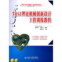 TRIZ理论机械创新设计工程训练教程