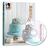 翻糖蛋糕&饼干制作入门2(含DVD) 王森