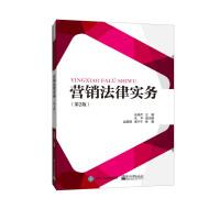 营销法律实务(第2版)